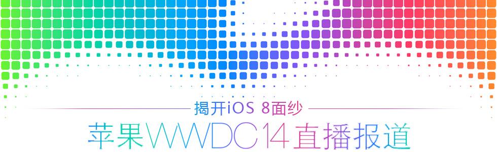 苹果WWDC14发布会直播