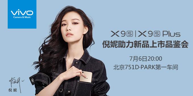 倪妮助力X9s X9sPlus上市品鉴会