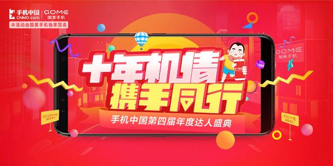 十年机情 携手同行 手机中国第四届庆典活动