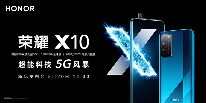 超能科技 5G风暴 荣耀X10新品发布会