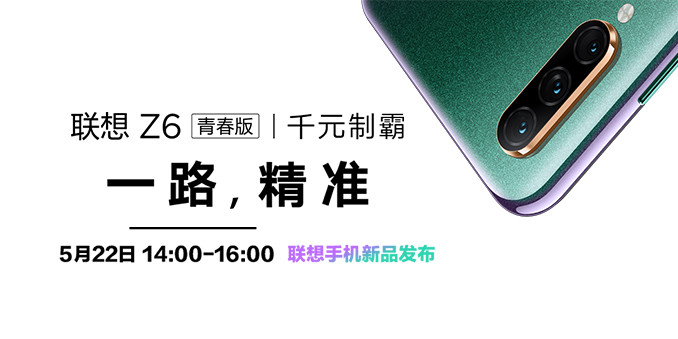 联想手机Z6青春版新品发布会