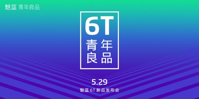 魅蓝6T新品发布会