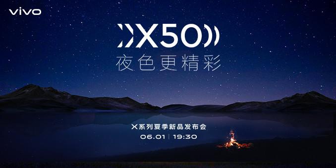 vivo X50系列新品发布会