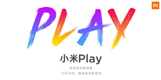 好手机自带流量 小米Play新品类手机发布会