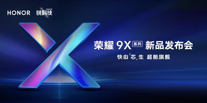 荣耀9X系列发布会