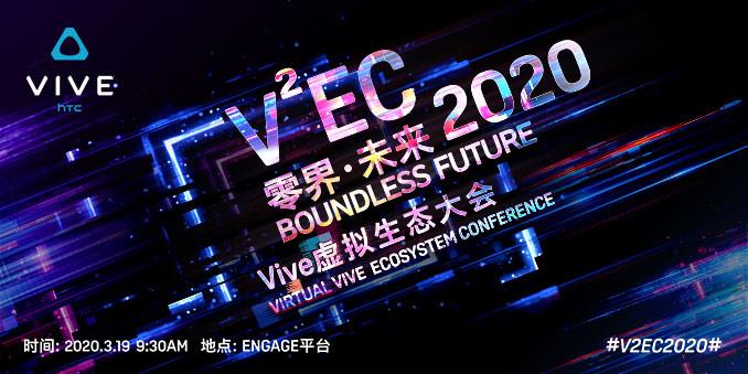 HTC V2EC零界·未来   2020 VIVE虚拟生态大会