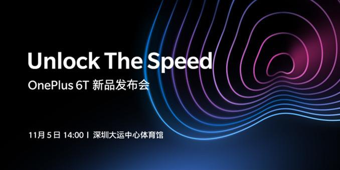 OnePlus6T 国内新品发布会