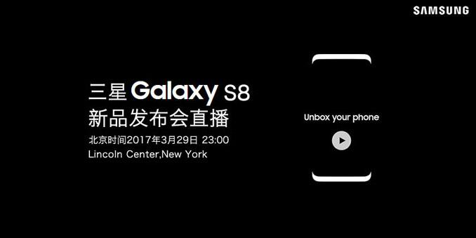 三星Galaxy S8新品发布会