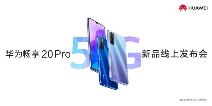 即刻5G不等待 华为畅享20 Pro新品发布会