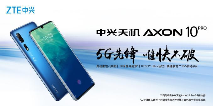5G先锋 唯快不破 中兴天机Axon 10 Pro新品发布会