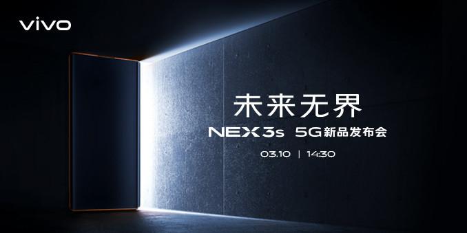 vivo NEX 3S线上新品发布会