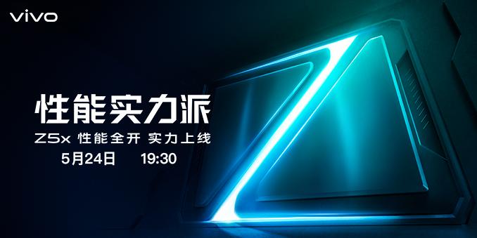 vivo Z5x新品发布会