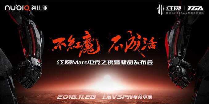 红魔Mars电竞之夜暨新品发布会